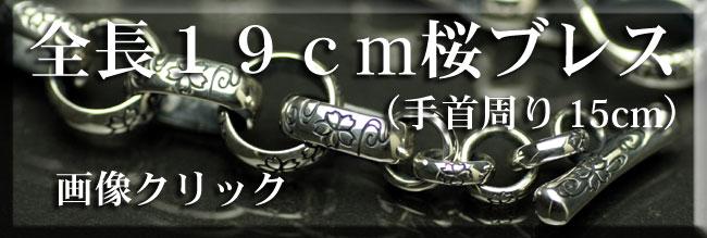 『桜』シルバーブレスレット/19cmバージョン