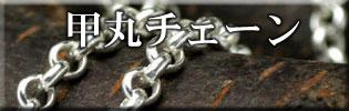 甲丸チェーン/クリア