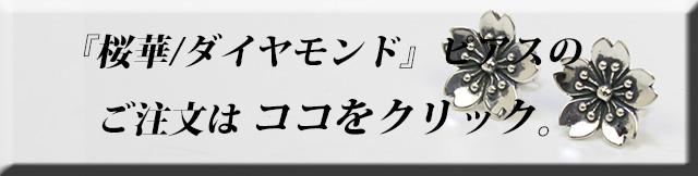 桜華/ダイヤモンド ピアスのご注文はコチラから