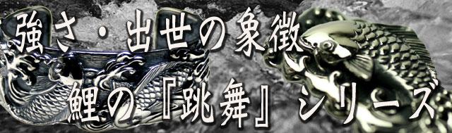 強さ・出世の象徴 鯉のシルバーアイテム