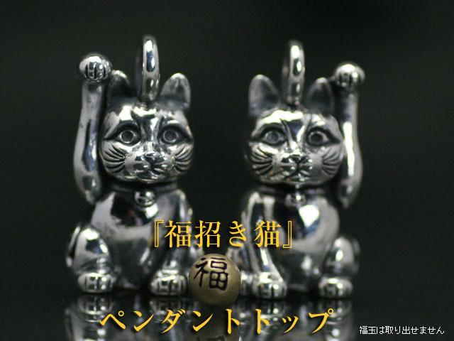 『福招き猫』ペンダントトップ