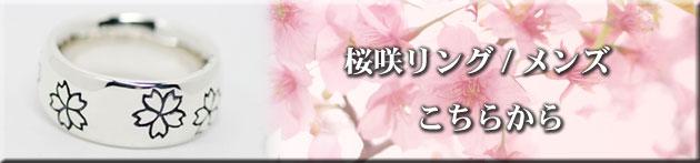 桜咲リング/メンズは、こちらから。